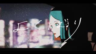 【NORISTRY】よくばり / Ayase【歌ってみた】