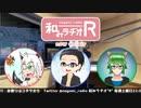 和みラヂオR 第100回 動画版