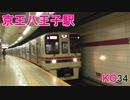 終着!京王八王子駅の電車たち