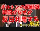 ボルトンの回顧録、なぜか韓国は日本批判をし始める【ゆっくり解説】