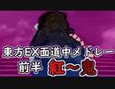 【東方原曲】東方EX・PH面道中メドレー(前半)