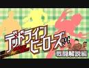 【卓ゲ祭り番外編】デッドラインヒーローズRPG 戦闘解説動画