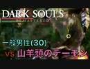 【Dark Souls】『山羊頭のデーモン』vs 完全初見一般男性(30)。PART.3。【ダークソウル】