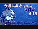 今週末まきちゃんの日常【飯テロ】18