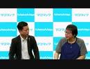東京都知事候補 [桜井誠] VR対談(令和2年6月25日)