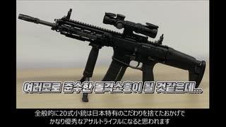 【転載】韓国のミリタリーYOUTUBERが、日中韓の新式小銃を語る