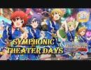 """オーケストラで聴く """"Symphonic Theater Days"""" 三周年記念動画【Glow Map 他】"""