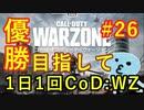【CoD:WARZONE】概ね日刊CoD:WZ#26【BR SOLOS】