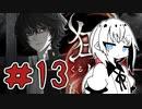 【刀剣乱舞偽実況】柄まで乱れて「狂い月」#13