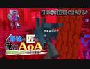 【週刊Minecraft】最強の匠は俺だAoA!異世界RPGの世界でカオス実況!#29【4人実況】