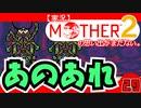 【実況】MOTHER2「あのあれ」30