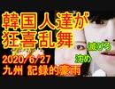ゆっくり雑談 237回目(2020/6/29)