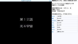 機動戦士ガンダム CROSS DIMENTION 0079 実況プレイ part8