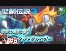 【聖剣伝説3 TRIALS of MANA】聖剣を巡るトライアングルストーリー #6 【ゆっくり実況】