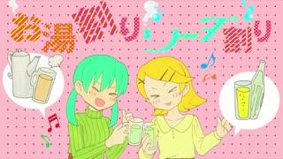 《初音ミク&鏡音リン》お湯割りソーダ割り【オリジナル曲】