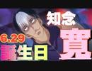 【テニラビ】知念寛の誕生日祝い~各キャラの台詞集~【プレイ動画】
