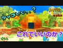 【ポケダンDX】救助基地完成!! ポケモン不思議のダンジョン 救助隊DX#22【飲酒救助】【24歳フリーター】【ポケモン】