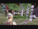 ARK: Survival Evolved〃超ゆるぐだ気味な実況プレイ in Crystal Isles【#2】