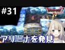 #31【DQ4】ドラゴンクエスト4で癒される!!アリーナを発見【女性実況】