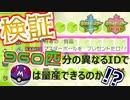 【検証】960匹分のIDでマスターボール無限ゲット!?【ポケモン剣盾】