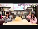 【高画質】大西亜玖璃・高尾奏音のあぐのんる~むらぼ♪第19回アフタートーク