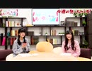 【高画質・完全版】大西亜玖璃・高尾奏音のあぐのんる~むらぼ♪第19回