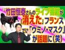 #713 竹田恒泰さんのライブ番組が「消えた」。フランスでは「ウミノ・マスク」が話題に みやわきチャンネル(仮)#853Restart713