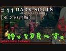 【DARK SOULS】酔いどれ呪術師が行くPART11【モノアイ攻略】