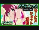 『ホラーアニメ』夏、海、水着ぃぃいぃぃ!【ダブルキャスト】PART2