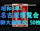 昭和3年 御大典奉祝 名古屋博覧会@鶴舞公園 絵葉書3種50枚