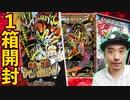 【デュエマ】ヤバいカードが目白押し!? 話題の新パック『爆皇×爆誕ダイナボルト!!!』1BOX開封!!!【開封】