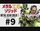 METAL GEAR(EGA) SOLID3[ザ・フューリー戦]メタルギアソリッド3女性実況生配信#9