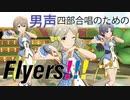 【 #ミリシタ祝3周年 】無伴奏男声四部合唱のためのFlyers!!!