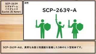 【ゆっくり紹介】SCP-2639【ビデオゲーム・バイオレンス】
