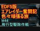 【地球防衛軍5】エアレイダー奮闘記 フォボスの恐ろしさを知る旅 M44【実況】