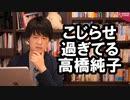 朝日新聞の高橋純子編集委員はこじらせすぎでは?【サンデイブレイク164】
