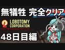 【Lobotomy Corporation】犠牲ゼロ完全クリア Part2【VOICEROID実況】