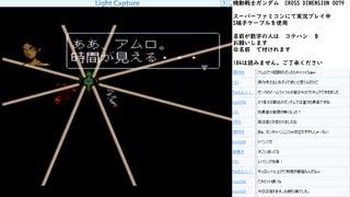 機動戦士ガンダム CROSS DIMENTION 0079 実況プレイ part11