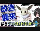 【ポケモン剣盾】進化禁止マジカル交換縛り実況プレイpart.5【新人VTuber】