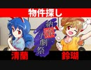 【納涼寸劇祭】清蘭&鈴瑚 コント「物件探し」【ゆっくり劇場】