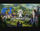 【Foundation】 Country life #1