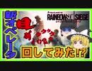 【R6S】新シーズン到来!!新オペレータ回してみた!?!?【ゆっくり実況】