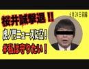 DHC虎ノ門ニュースに桜井誠凸!日本人 服部修が追い払う✨東京都知事選挙 1/2 偽愛国者を撃退‼️