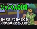 [Sims4]ジョンくんの日常#2「食べて食べて食べまくる!レシピ27種コンプしてみた!」[ゆっくり実況]