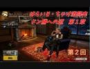 【実況動画】はらいそちゃけ激闘史 ドン勝への道 第1章 第2回【PUBG】