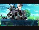 【FGO】シグルド 幕間【Fate/Grand Order】