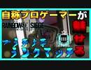 【R6S】自称プロゲーマーのプラチナ帯ランクマッチ【ゆっくり実況】