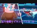 【ポケモン剣盾】「キ」から始まるランクバトル 13 【キテルグマ】