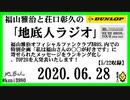 福山雅治と荘口彰久の「地底人ラジオ」  2020.06.28