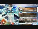 Fate Grand Order 始皇帝 幕間の物語『裁定者の憂鬱』